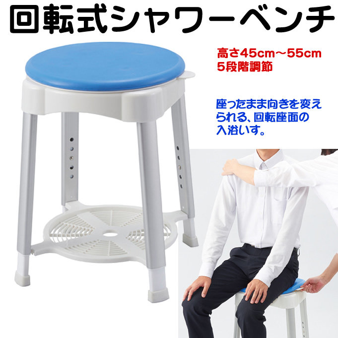回転式シャワーベンチ 高さ45cm~55cm 5段階調節 シャワー椅子 お風呂用椅子 シャワーベンチ 入浴いす 入浴介護