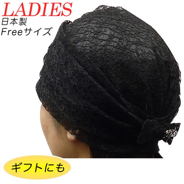老舗メーカーの日本製の安心品質。簡易ギフトラッピング(無料)対応♪おばあちゃんへのプレゼントにもオススメ。敬老の日ギフトに。 婦人用おしゃれキャップ 00155-01 黒 レース リボン付 春夏用 医療用帽子 白髪隠し おばあちゃん 室内帽子 敬老の日 ギフト 母の日