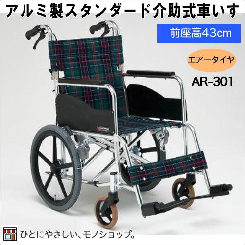 アルミ製スタンダード介助型車いす(エアータイヤ)型番:AR-301 松永製作所 非課税背折りたたみ※メーカーからの直送品です※【これは非課税商品です】市場のシステム上(税込)と表記されていますが税抜価格です