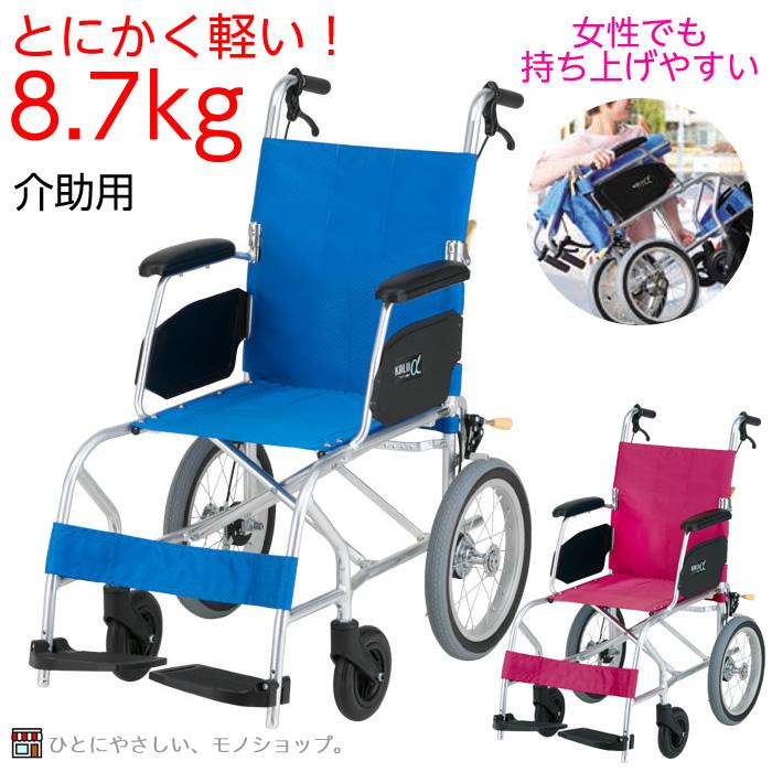 KALU7α カルナナアルファ Aパッケージ NAH-L7α 8.7kgの軽量モデル! ※座クッション無し ※※メーカーからの直送品です※※