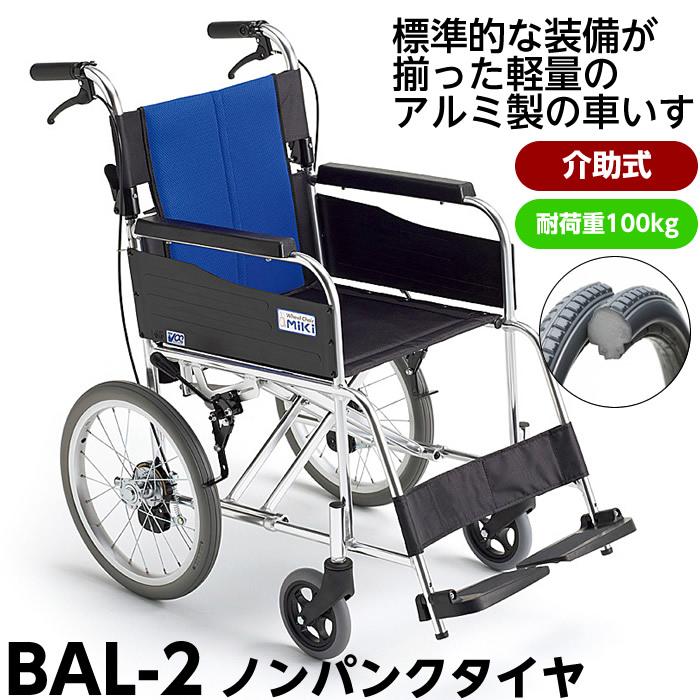 【メーカー直送】【代引不可】MIKI 介助型車椅子 BAL-2 座面高46.5cm 座幅40cm ハイポリマータイヤ 非課税