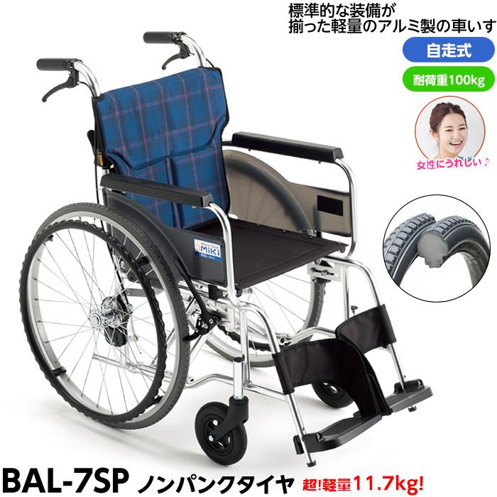 【メーカー直送】【代引不可】MIKI 超軽量!自走型車椅子 BAL-7SP 座面高43.5cm(標準) ハイポリマータイヤ 非課税