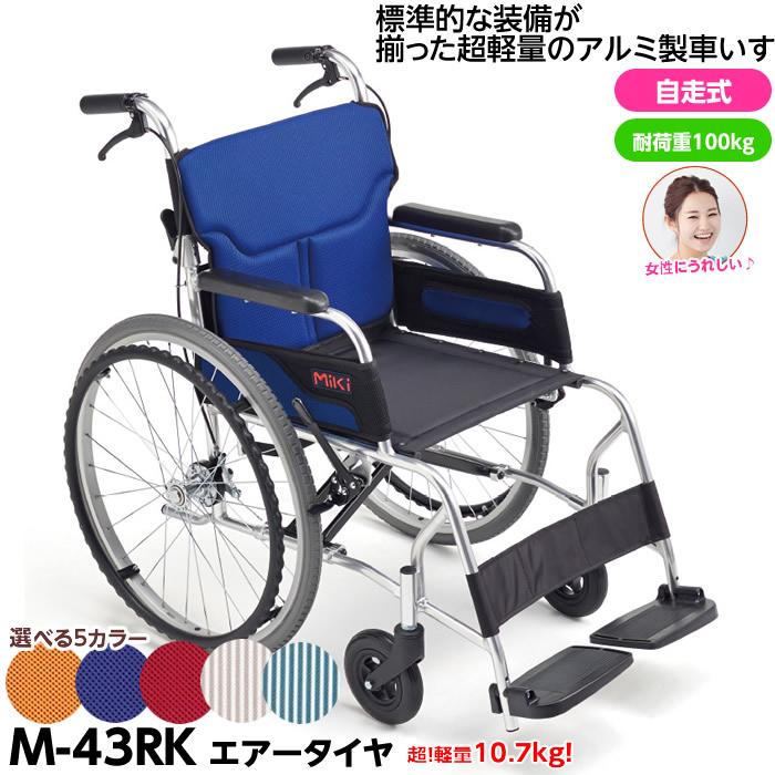 【メーカー直送】【代引不可】超軽量でコンパクトな自走型車椅子 MIKI カルーンシリーズ M-43RK 座面高43.5cm(標準) 座幅40cm 重量10.7kg 非課税