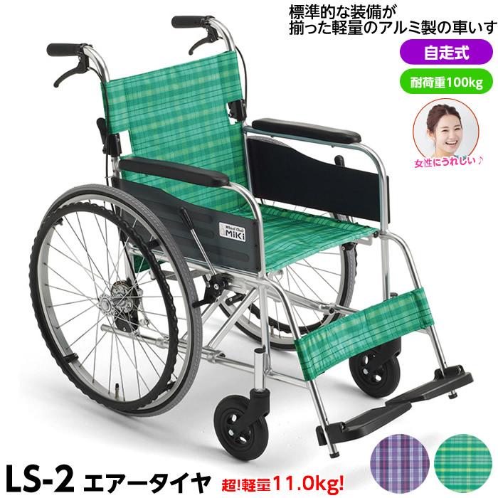 【メーカー直送】【代引不可】軽量で頑丈!自走型車椅子 ライトストリームシリーズ LS-2 座面高43.5cm(標準)  座幅40cm
