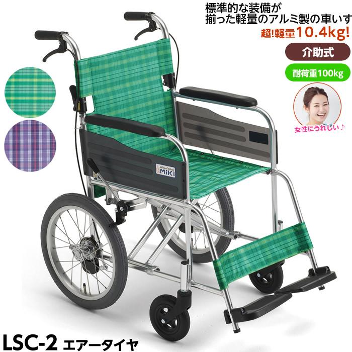 【メーカー直送】【代引不可】軽量で頑丈!介助型車椅子 ライトストリームシリーズ LSC-2 座面高46.5cm 座幅40cm