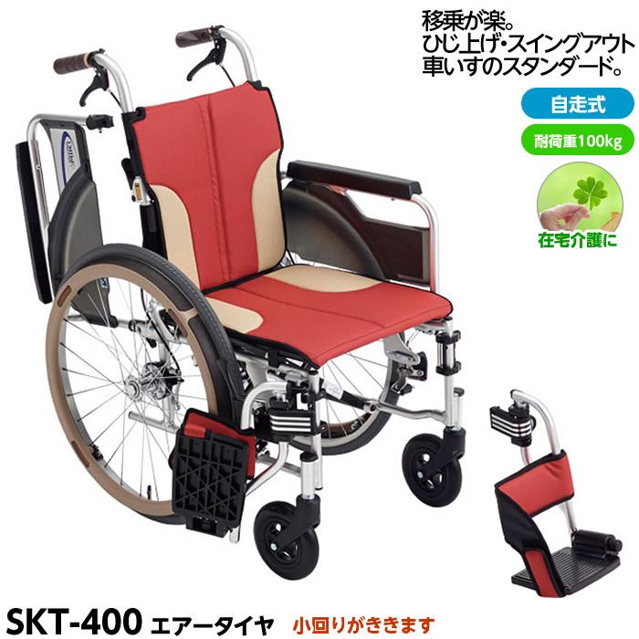 【メーカー直送】【代引不可】MIKI 自走型車椅子 Skitシリーズ SKT-400 座面高43.5cm(標準) スイングアウト・ひじ跳ね上げ 座幅40cm スキット