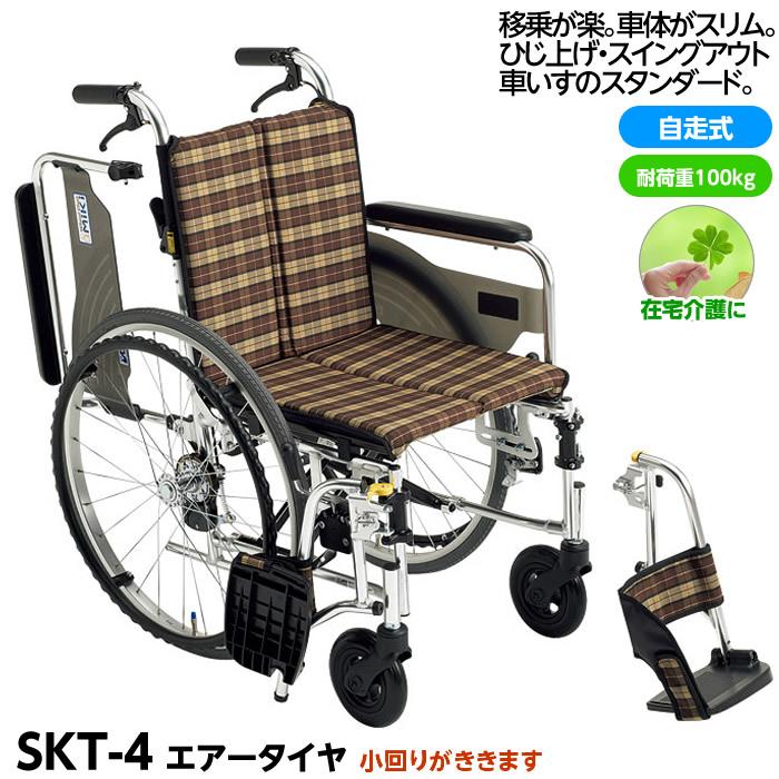 【メーカー直送】【代引不可】MIKI 自走型車椅子 Skitシリーズ SKT-4 座面高43.5cm(標準) スイングアウト・ひじ跳ね上げ 座幅42cm 在宅用におすすめ