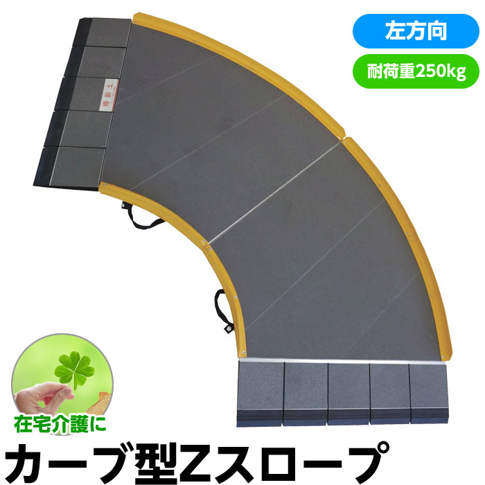 【メーカー直送品】カーブ型車いす用スロープ「Zスロープ」 ゼットスロープ 642-200 左方向用 エッジ付き 日本製