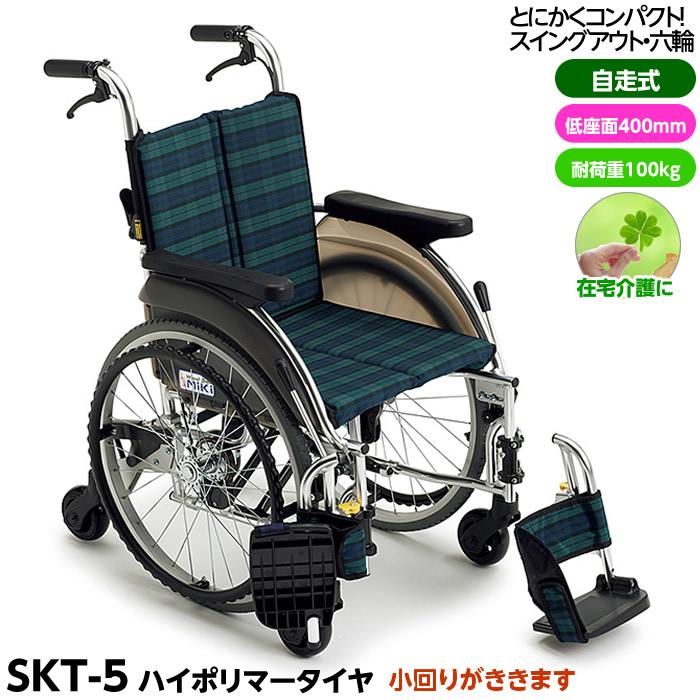 【メーカー直送】【代引不可】自走型車椅子 Skitシリーズ SKT-5 座面高40cm(中床) 室内用6輪 コンパクトタイプ スイングアウト 座幅40cm