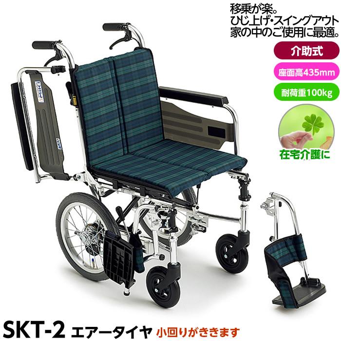 【メーカー直送】【代引不可】介助型車椅子 Skitシリーズ SKT-2 座面高43.5cm(標準) スイングアウト・ひじ跳ね上げ  座幅40cm