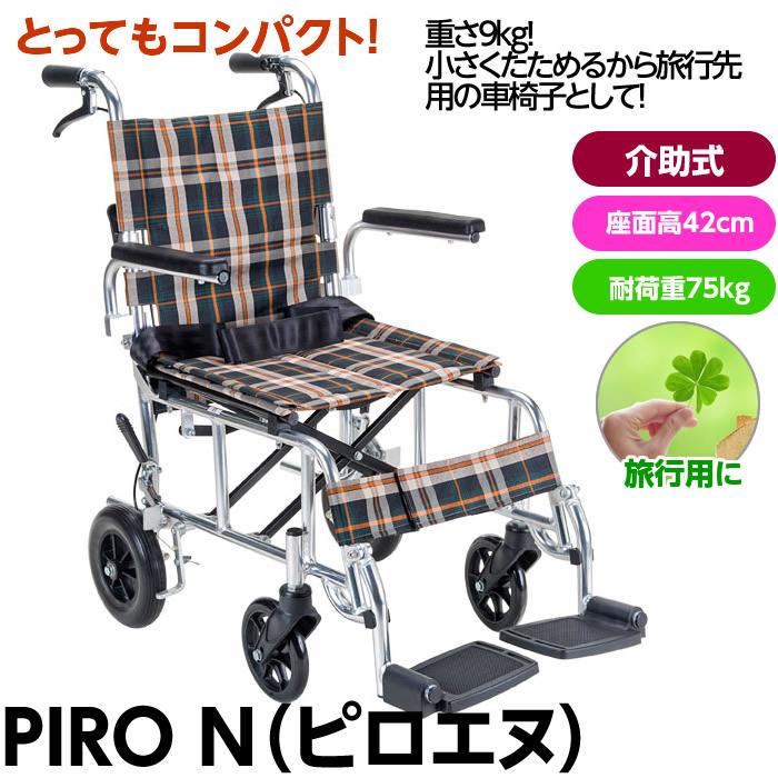 コンパクト車いす PIRO N(ピロエヌ) 品番:PR-501 茶チェック 非課税