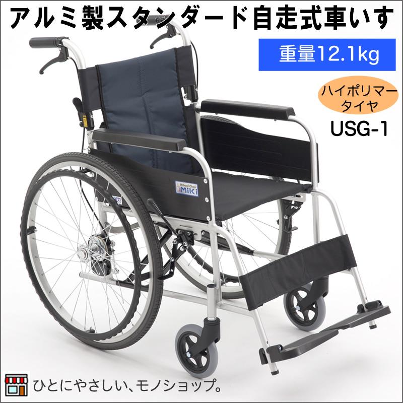 【メーカー直送】【代引不可 座幅40cm CJ00947】MIKI スタンダード自走型車椅子 ハイポリマータイヤ USG-1 CJ00947 座面高43.5cm 本体重量12.1kg 座幅40cm 本体重量12.1kg 非課税, 金物PRO:e44ac6c9 --- sunward.msk.ru