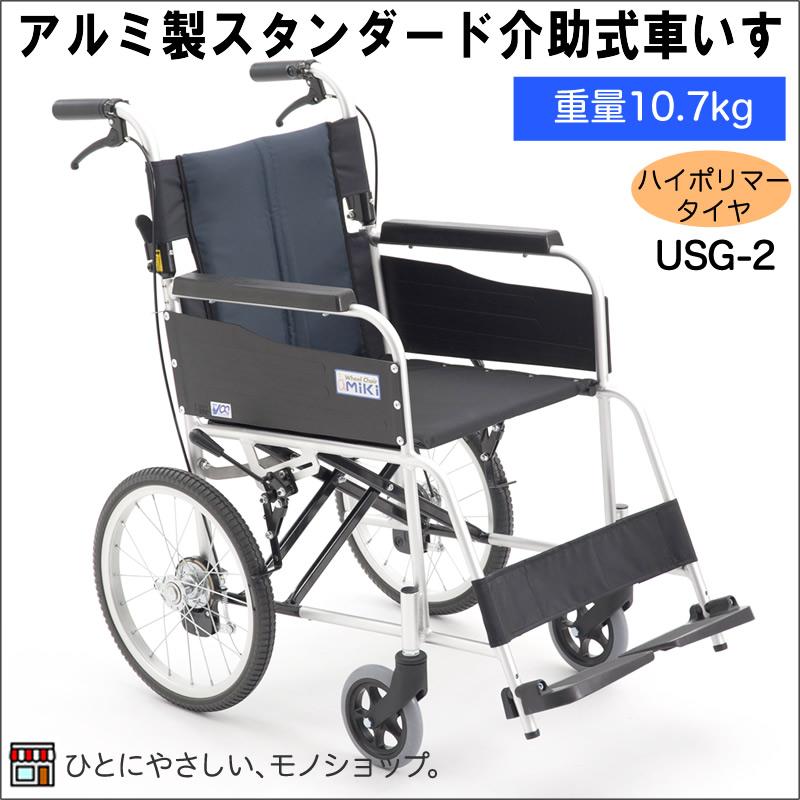【メーカー直送】【代引不可】MIKI スタンダード介助型車椅子 ハイポリマータイヤ USG-2 CJ00948 前座高46.5cm 座幅40cm 本体重量10.7kg 軽量 非課税