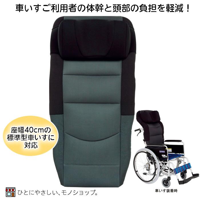 【メーカー直送品】車いすサポートシートα / KG0021 体位保持 車イス用 車椅子用 補助 背もたれ