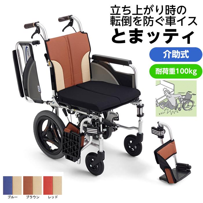 【メーカー直送】【代引不可】介助型車椅子 とまっティ SKT-200B 座面高43.5cm(標準) 座幅40cm スイングアウト・ひじ跳ね上げ 非課税