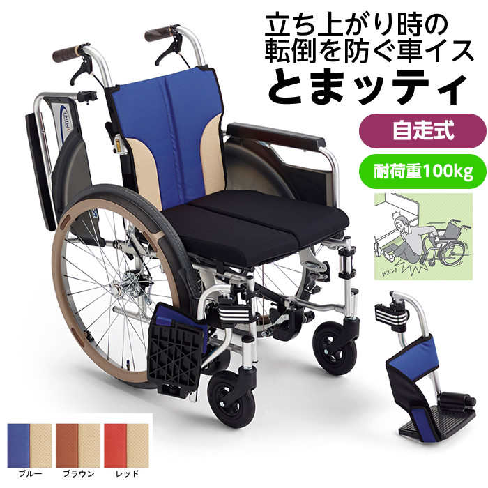 【メーカー直送】【代引不可】自走型車椅子 とまっティ SKT-400B 座面高43.5cm(標準) 座幅40cm スイングアウト・ひじ跳ね上げ 非課税