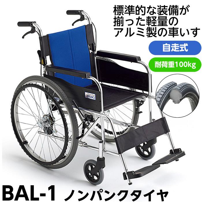 【メーカー直送】【代引不可】MIKI 自走型車椅子 BAL-1 座面高43.5cm(標準) 座幅40cm ハイポリマータイヤ 非課税