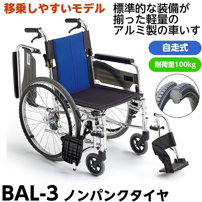 【メーカー直送】【代引不可】MIKI 自走型車椅子 BAL-3 座面高43.5cm(標準) ハイポリマータイヤ メッシュシート スイングアウト・ひじ跳ね上げ 非課税