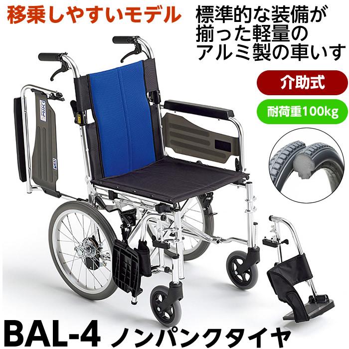 【メーカー直送 非課税】【代引不可】MIKI 介助型車椅子 BAL-4 座面高46cm BAL-4 ハイポリマータイヤ スイングアウト・ひじ跳ね上げ 非課税, 卓球通販たくつう:eec9fb84 --- sunward.msk.ru