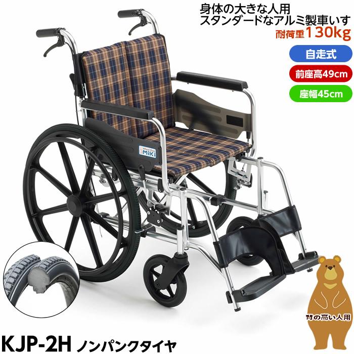 【メーカー直送】【代引不可】MIKI 自走型車椅子 ビッグサイズシリーズ KJP-2H 座面高49cm(高床) 座幅45cm 耐荷重130kg 非課税