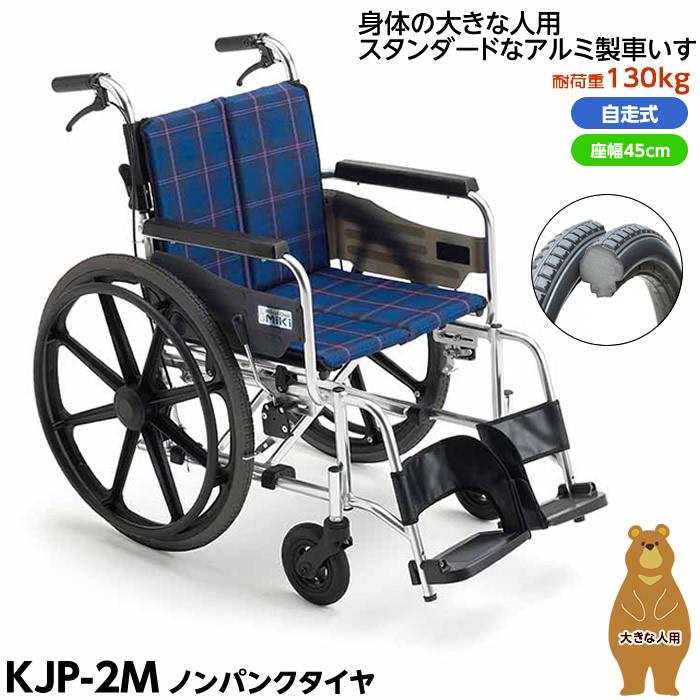 【メーカー直送】【代引不可】MIKI 自走型車椅子 ビッグサイズシリーズ KJP-2M 座面高43.5cm(標準) 座幅45cm 耐荷重130kg 非課税