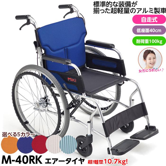 【メーカー直送】【代引不可】超軽量!でコンパクトな自走型車椅子 MIKI カルーンシリーズ M-40RK 座面高40cm(低座面) 座幅40cm 重量10.7kg 非課税