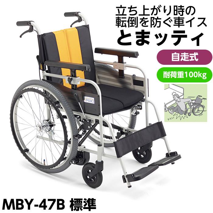 【メーカー直送】【代引不可】自走型車椅子 とまっティ MBY-47B 座面高43.5cm(標準) 座幅40cm ひじ高さ調整 非課税