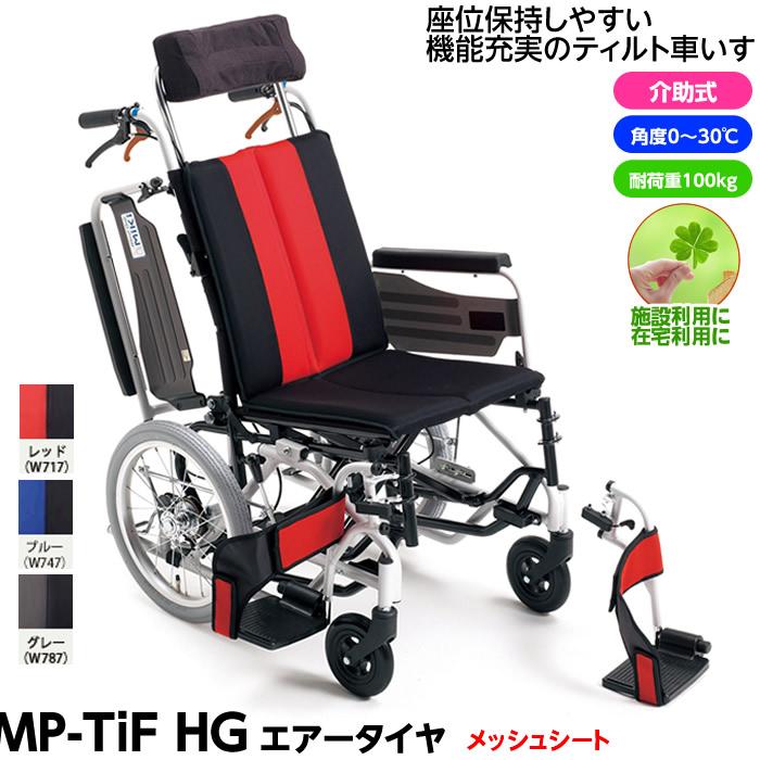 【メーカー直送】【代引不可】MIKI 介助型ティルト車椅子 MP-TiF-HG メッシュシート 前座高46cm(高床) 座幅40cm エムピーティルト リクライニング角度最大30度