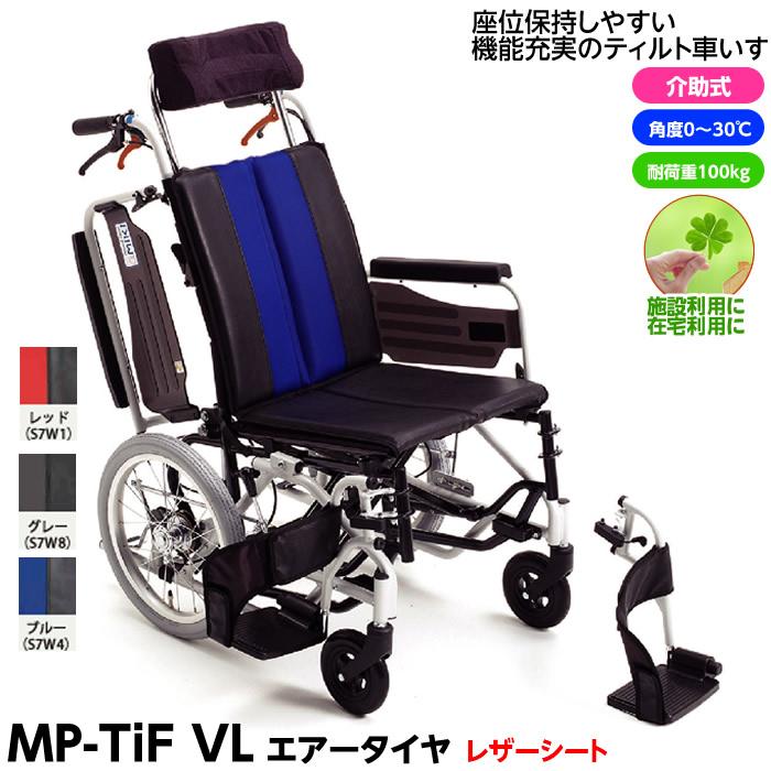 春のコレクション 【メーカー直送】【】MIKI 介助型ティルト車椅子 MP-TiF-VL ビニールレザーシート 前座高46cm(高床) 座幅40cm エムピーティルト リクライニング角度最大30度, BAG LOVERS STREETs 63e6f6d9