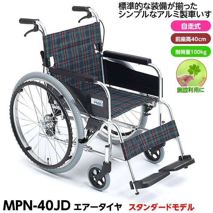 【メーカー直送】【代引不可】スタンダードな自走型車椅子 MPN-40JD 座面高40cm(低座面)座幅40cm