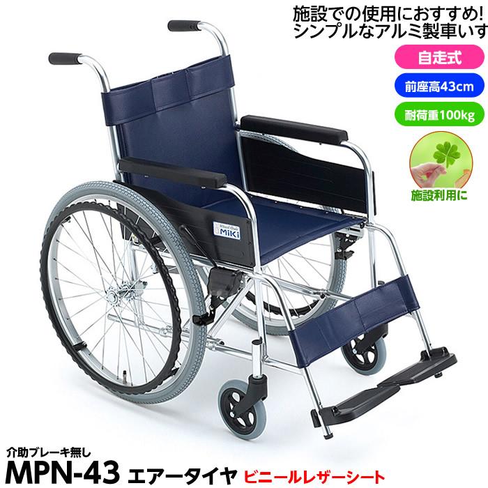 【メーカー直送】【代引不可】自走型車椅子 MPN-43 座面高43.5cm(標準) 座幅42cm ビニールレザーシート