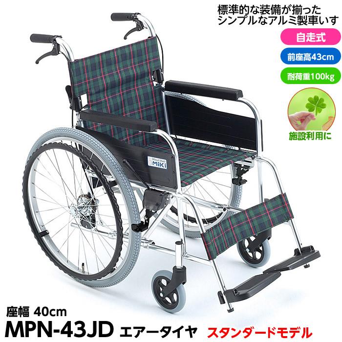 【メーカー直送】【代引不可】スタンダードな自走型車椅子 MPN-43JD 座面高43.5cm(標準) 座幅40cm