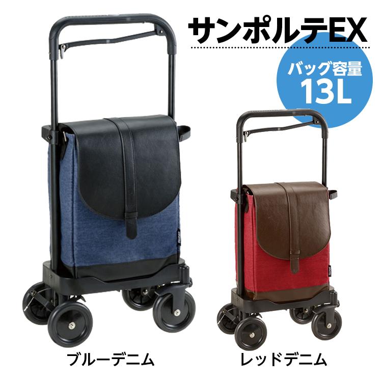 サンポルテEX 手元ブレーキ付 保冷仕様バッグ 4輪 横押しタイプ ショッピングカート シニア 高齢者 楽ちん w2194