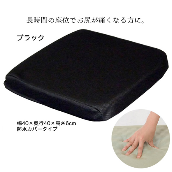 車いす用クッションゲルファースト 防水カバータイプ カラー:ブラック車椅子用 体圧分散クッション