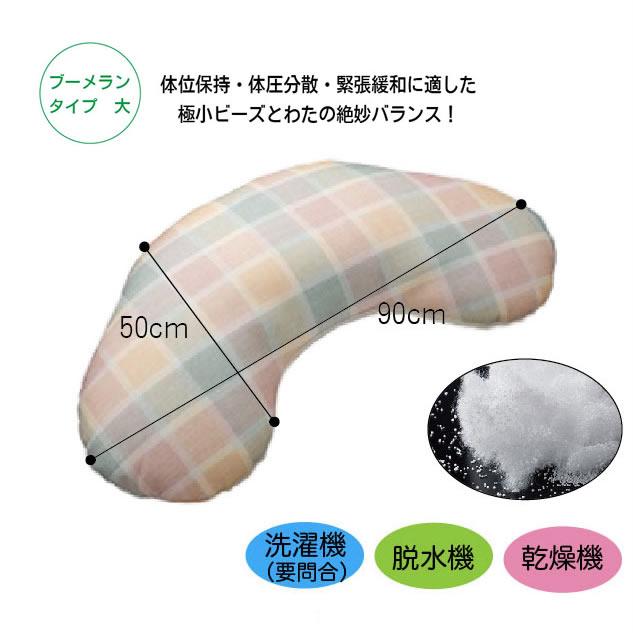 アルファプラ ウェルピー(メッシュタイプ) ブーメランタイプ 大  型番:PC-WM-B1 クッション 体位変換 ベッド 寝返り 床ずれ まくら タイカ 体位保持 姿勢保持 ケガ用 介護用