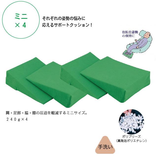 ナーセントクッションシリーズ 標準カバータイプ ミニ4個1セット クッション 体位変換 体位保持 ベッド 寝返り 床ずれ まくら アイ・ソネックス