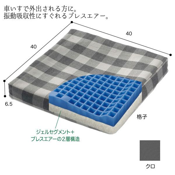 ピタ・シートクッション ブレス 型番:PTB65Aクロ、 PTB65格子 クッション 座布団 保護 車椅子 床ずれ防止 日本ジェル W1988