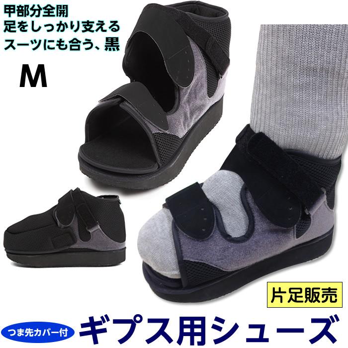 【在庫】TAKUMED ギプスシューズ カバー付キャストブーツ  Mサイズ ケガ 骨折用 靴 キャストシューズ ギプスシューズ ケガ用の靴 甲高 フルオープン