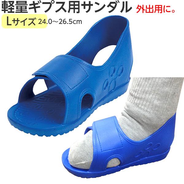 限定特価 実際にケガをしてギプスをされた足の全長サイズを必ず計ってください とっても軽い 軽量ギプスサンダル 規格:L ◇限定Special Price 適用範囲 靴サイズ :24.0~26.5cm 片足用 ギプスシューズ クロックス ケガ用シューズ 松吉 ギブスサンダル 入院用 むくみがひどい 骨折用サンダル 室内シューズ 軽い 浮腫み
