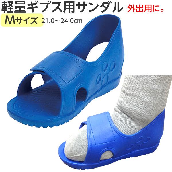 実際にケガをしてギプスをされた足の全長サイズを必ず計ってください とっても軽い! 軽量ギプスサンダル 規格:M 適用範囲(靴サイズ):21.0~24.0cm 片足用 ギプスシューズ クロックス 軽い 骨折用サンダル ケガ用シューズ ギブスサンダル 松吉 むくみがひどい 浮腫み 室内シューズ 入院用