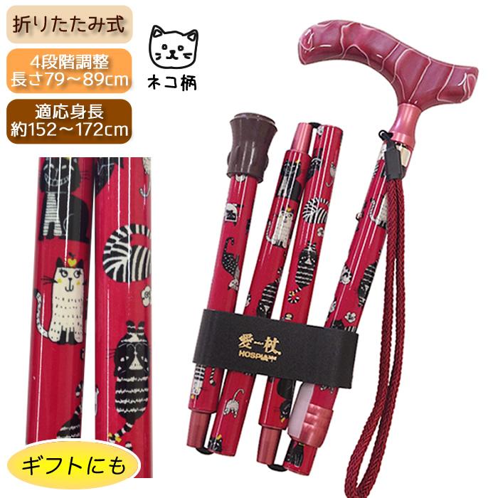 愛杖 プリティキャッツ レッド AN-2 折りたたみ アルミ製 軽量 ネコ 猫 かわいい おしゃれ 母の日 猫のデザイン杖