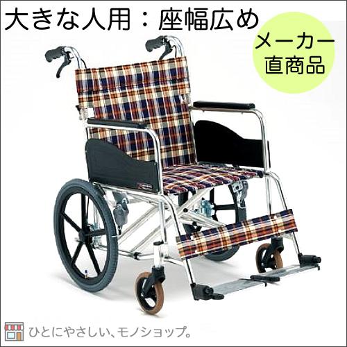 大きな方用の車椅子アルミ製ワイド介助型車いす 座幅44cm 前座高43cm 型番:AR-380 松永製作所 非課税横幅のある方用 大きな人 ビッグサイズ ワイドサイズ※※メーカーからの直送品です※※
