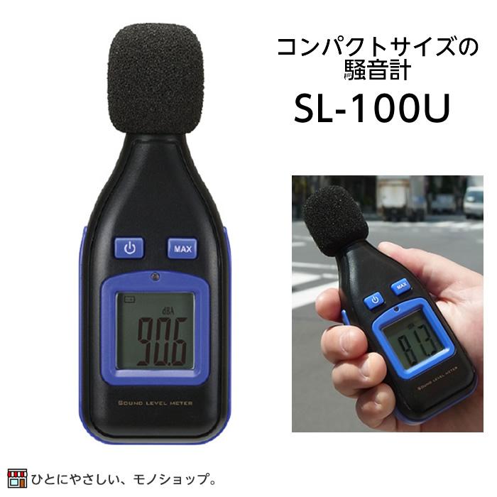 カスタム デジタル騒音計 品番:SL-100U