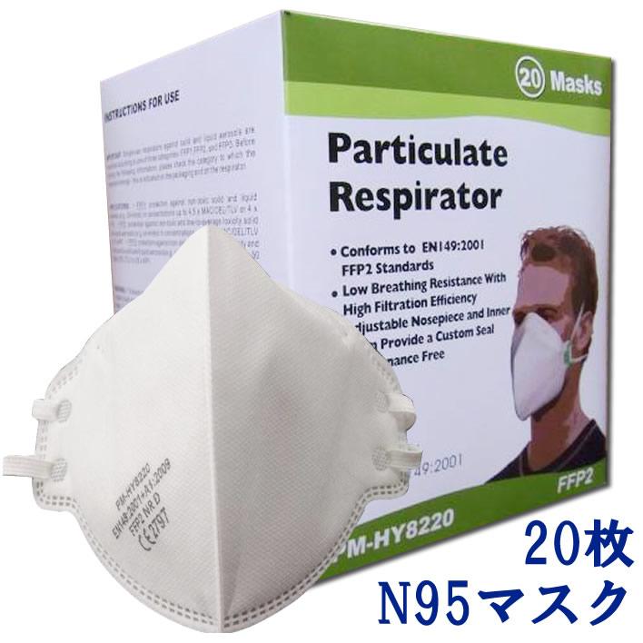 【12箱セット】微粒子レスピレーター PM-HY8220 20枚入 N95マスク 医療用 マスク 備蓄用