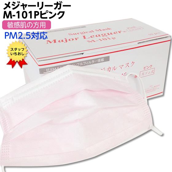 【業務用・40箱入】PM2.5対応!敏感肌用 メジャーリーガーマスク M-101P ピンク レギュラーサイズ 50枚入 【メーカー直送・代引不可・同梱不可】