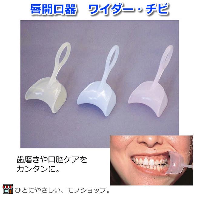 特価品コーナー☆ 3本までコンパクト便 唇開口器 ワイダー チビ Wider Chi-Bit E0120 開口補助具 歯磨き 開口グッズ 介護 口を開ける 口の洗浄 与え