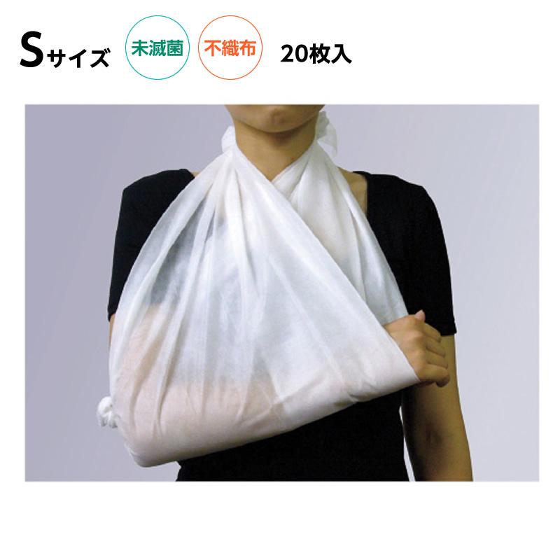 【20枚】つかいきり三角巾 規格:S サイズ:75×75×105cm 品番:FR-165 救急用品 救急処置 腕つり布 ディスポ