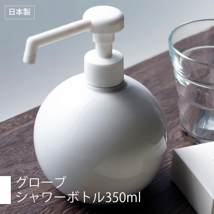 ちょこんとおしゃれなシャワーポンプボトルです 卓上や玄関先に置いてもかわいですよ 日本製 グローブシャワーボトル 350ml ディスペンサーボトル 磁器製 アルコール消毒 シャワーポンプ 卓上 消毒 詰め替え容器 手指消毒 雑貨 おしゃれ 全店販売中 白磁 年末年始大決算