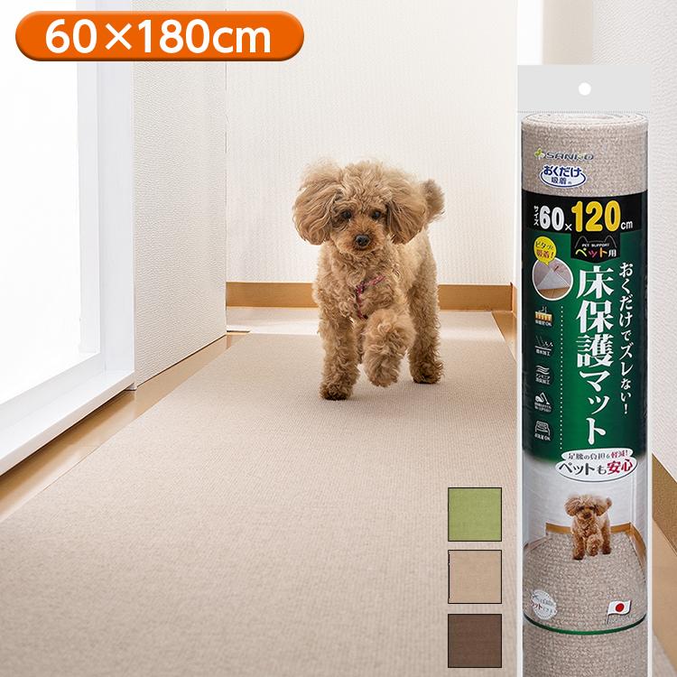 サンコー ペット用床保護マット 60×120cm シニア犬 老犬 廊下用 フローリング用