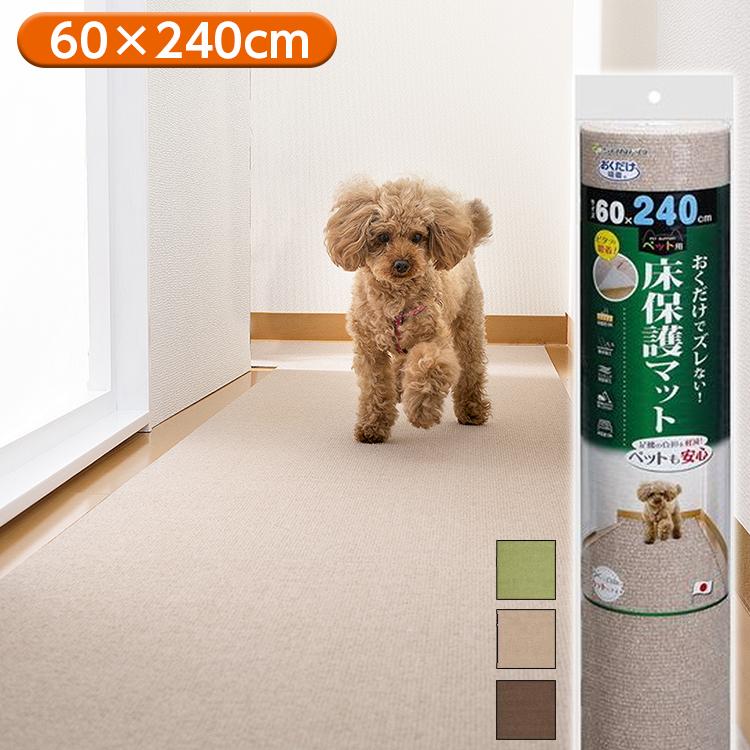 サンコー ペット用床保護マット 60×240cm シニア犬 老犬 廊下用 フローリング用